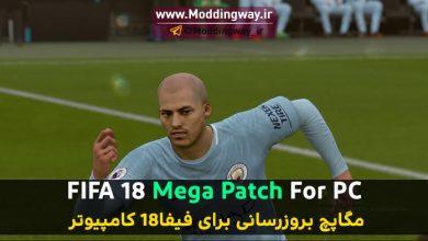 پچ برای FIFA18 390x220 - دانلود مگاپچ Mega Patch III برای FIFA18 کامپیوتر (+فیکس squad)