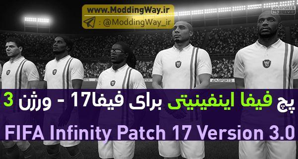 پچ FIFA17 ورژن3 - دانلود پچ FIFA Infinity برای FIFA17 ورژن 3