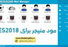 PES 2018 Mod Manager 220x150 - ابزار مود منیجر Mod Manager برای PES2018 - نسخه بتا