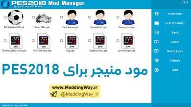 PES 2018 Mod Manager 390x220 - ابزار مود منیجر Mod Manager برای PES2018 - نسخه بتا