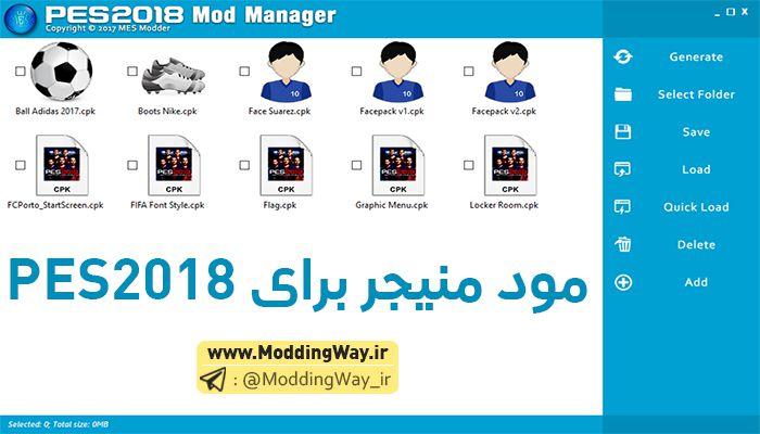 ابزار مود منیجر Mod Manager برای PES2018 – نسخه بتا