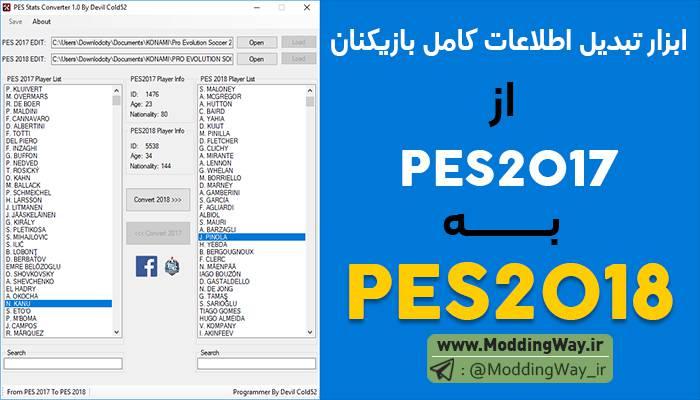 دانلود ابزار PES Stats Converter ورژن 2 توسط Devil Cold52