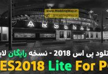 PES2018 lITE 220x150 - دانلود بازی PES 2018 Lite برای PC [ بازی PES18 آنلاین و کاملا رایگان]