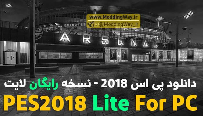PES2018 lITE - دانلود بازی PES 2018 Lite برای PC [آنلاین و کاملا رایگان] + اموزش ویدیویی