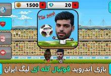 کله ای لیگ ایران اندروید 220x150 - بازی فوتبال کله ای لیگ ایران برای اندروید