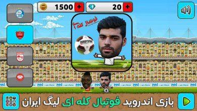 کله ای لیگ ایران اندروید 390x220 - بازی فوتبال کله ای لیگ ایران برای اندروید