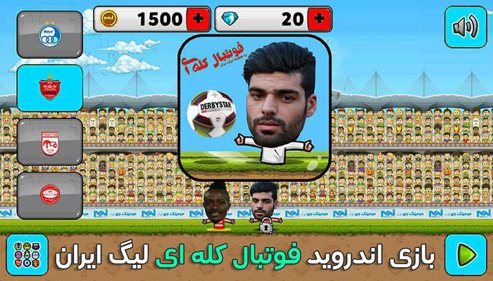 بازی فوتبال کله ای لیگ ایران برای اندروید