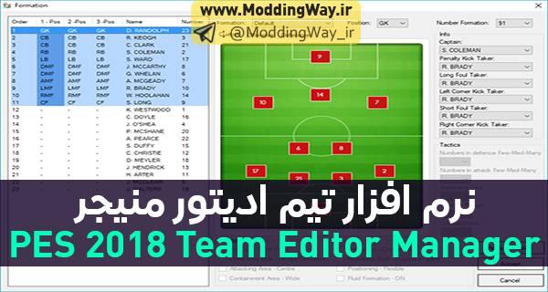 نرم افزار Team Editor Manager 3.5.5 برای PES2018