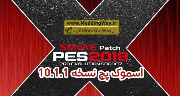 اسموک 10.1.1 - پچ اسموک Smoke patch X 10.1.1 برای PES2018