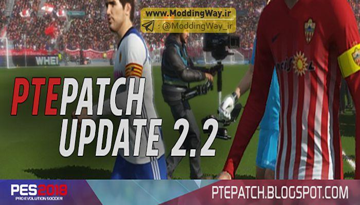 دانلود پچ PTE Patch 2018 2.0 برای PES 2018   اپدیت 2.2 اضافه شد