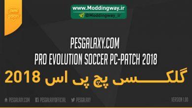 گلکسی PES2018 390x220 - پچ گلکسی PESGalaxy Patch 1.00 برای PES2018 (+ فیکس دیتاپک 3)