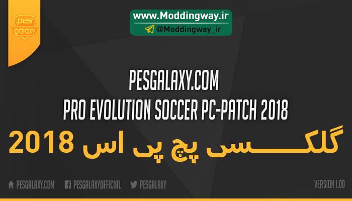 پچ گلکسی PESGalaxy Patch 1.00 برای PES2018 (+ فیکس دیتاپک 3)