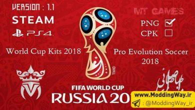 پک جام جهانی PES2018 390x220 - کیت پک جام جهانی برای PES2018 نسخه 1.1 توسط MT Games
