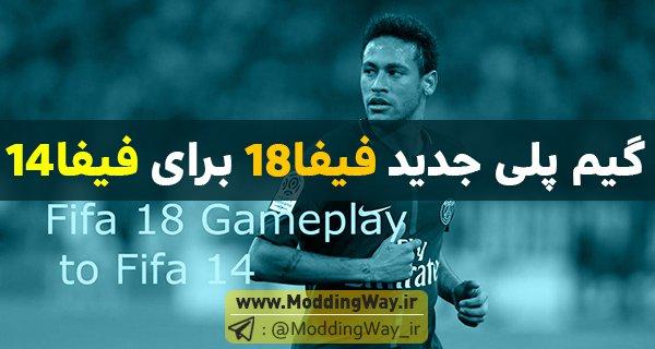 پلی فیفا18 در فیفا14 - دانلود گیم پلی FIFA18 برای FIFA14
