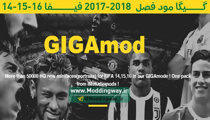 مود فیفا14 فصل 2018 - گیگا مود 59000 تایی برای FIFA14 تا 16 [آپدیت 23 اذر 96]