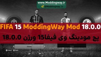 FIFA 15 ModdingWay Mod 18.0.0 AIO 390x220 - پچ فصل 2017/2018 مودینگ وی FIFA15 ورژن 18.0.0 AIO