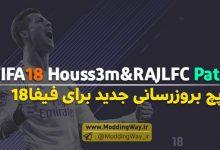 FIFA18 Houss3mRAJLFC Patch 220x150 - دانلود پچ Houss3m&RAJLFC patch برای FIFA18 - ورژن 1 [اولین پچ فیفا18]