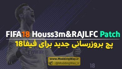 FIFA18 Houss3mRAJLFC Patch 390x220 - دانلود پچ Houss3m&RAJLFC patch برای FIFA18 - ورژن 1 [اولین پچ فیفا18]