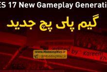 PES 17 New Gameplay Generation by kareem khaled 220x150 - گیم پلی پچ Gameplay Generation برای PES2017