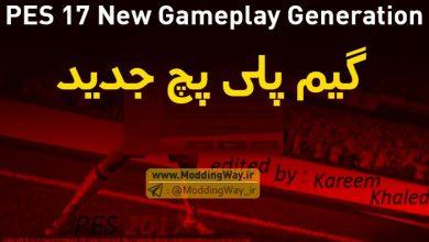 PES 17 New Gameplay Generation by kareem khaled 390x220 - گیم پلی پچ Gameplay Generation برای PES2017