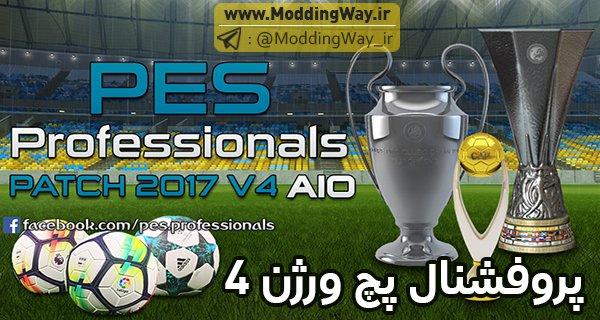 PES 2017 PES Professionals Patch 2017 4.0 AIO - پچ پروفشنال 4 برای PES2017 نسخه AIO + نسخه فوق فشرده