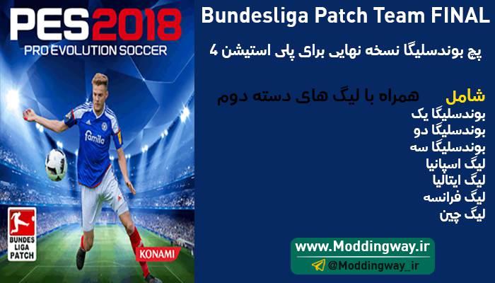 پچ Bundesliga Patch Team برای PES2018 کنسول PS4
