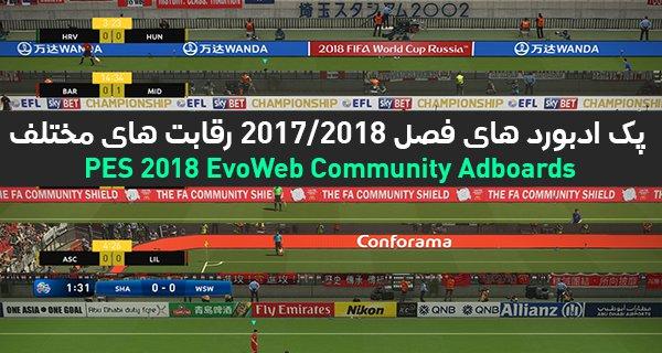 ادبورد پک EvoWeb Community برای PES2018 | ادبورد الکترونیکی
