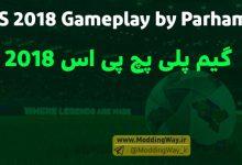PES 2018 Gameplay by Parham.8 220x150 - دانلود گیم پلی جدید برای PES2018 توسط Parham.8