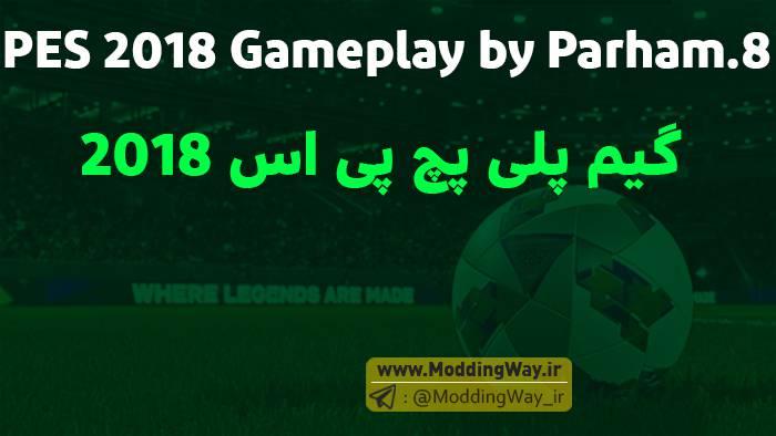 دانلود گیم پلی جدید برای PES2018 توسط Parham.8