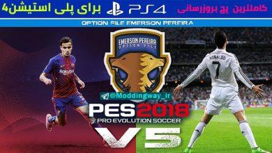 PES 2018 PS4 Option File FULL v5 390x220 - پچ Emerson Pereira 5 برای PES2018 کنسول PS4 (کاملترین پچ PS4)