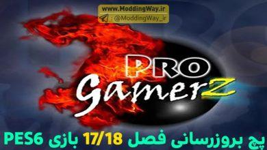 PES 6 ProGamerZ GREEK Patch v1.0 390x220 - دانلود پچ ProGamerZ GREEK Patch برای PES6 - ورژن 1