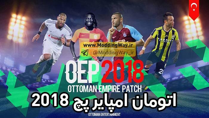 پچ Ottoman Empire Patch V4 AIO برای PES2018