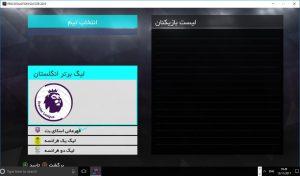 photo 2017 11 13 16 55 51 300x176 - دانلود پچ لیگ برتر ایران برای PES2018 | پچ PGL V2.0 Prem