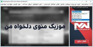 photo 2017 11 16 15 05 22 300x153 - دانلود پچ لیگ برتر ایران برای PES2018 | پچ PGL V2.0 Prem