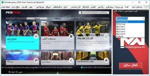 photo 2017 11 16 16 55 30 300x153 - دانلود پچ لیگ برتر ایران برای PES2018 | پچ PGL V2.0 Prem