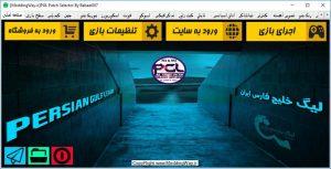 photo 2017 11 22 15 02 39 300x153 - دانلود پچ لیگ برتر ایران برای PES2018 | پچ PGL V2.0 Prem