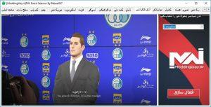 photo 2017 11 25 10 31 16 300x153 - دانلود پچ لیگ برتر ایران برای PES2018 | پچ PGL V2.0 Prem