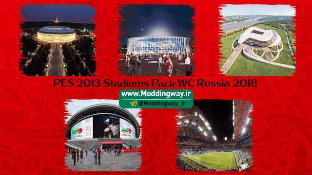 پک جام جهانی برای PES2013 - دانلود استادیوم پک جام جهانی برای PES2013