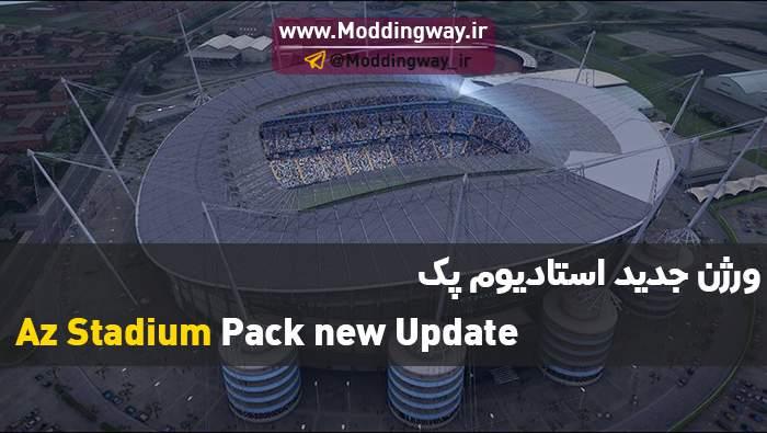 پک استادیوم AZ_STADIUMPACK AIO برای PES2017 + نمای بیرونی