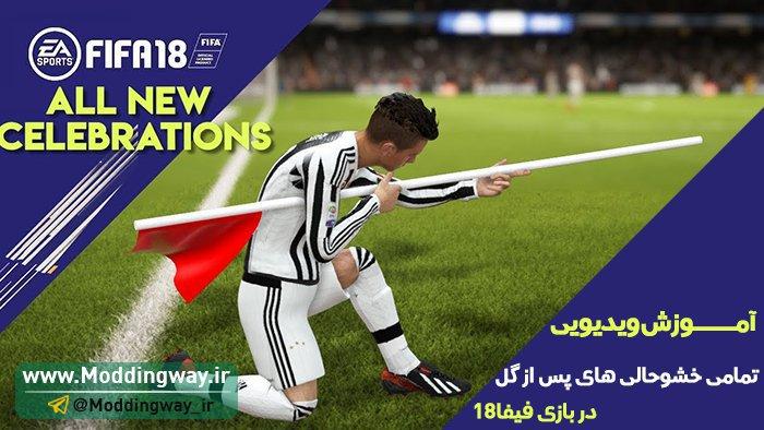 خوشحالی های FIFA18 - اموزش تمامی خوشحالی بعد از گل در FIFA18