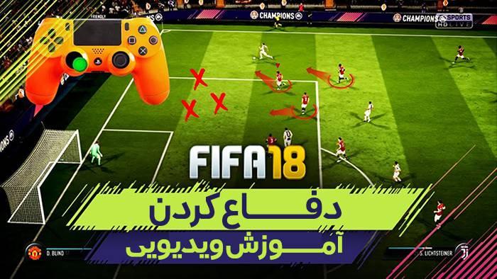 اموزش دفاع کردن در FIFA18