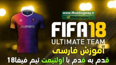 کامل اولتیمیت FIFA18 390x220 - اموزش کامل اولتیمیت تیم FIFA18 به زبان فارسی (در 5 قسمت)