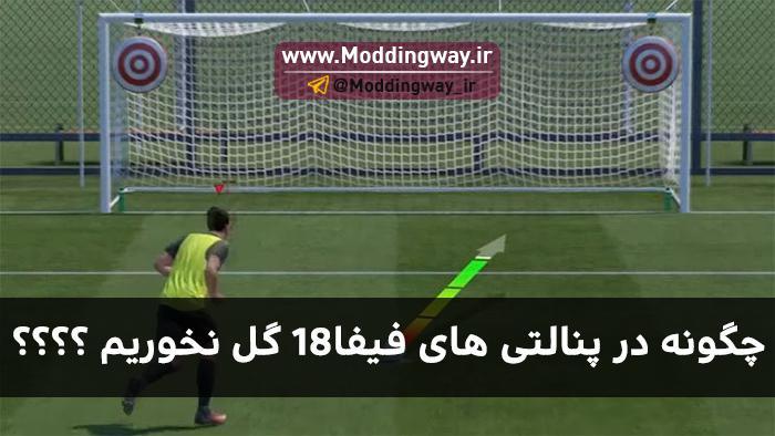 آموزش: چگونه در پنالتی FIFA18 گل نخوریم ؟