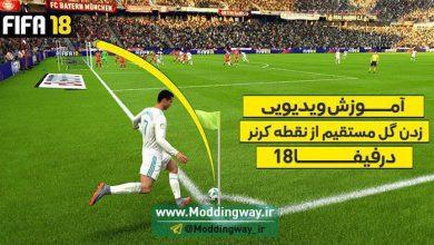گل از نقطه کرنر در FIFA18 390x220 - اموزش زدن مستقیم گل از نقطه پنالتی در FIFA18
