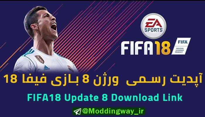 دانلود ورژن 8 آپدیت FIFA18 برای PC (همراه اموزش نصب)
