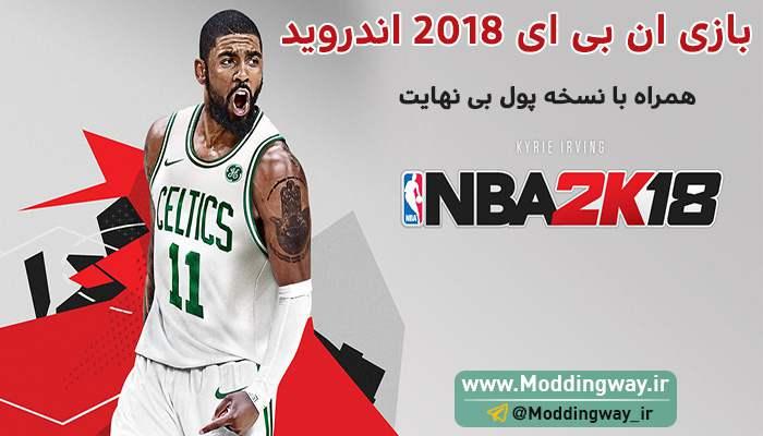 دانلود بازی NBA 2K18 اندروید + دیتا + پول بی نهایت
