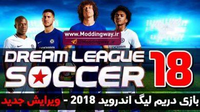 دریم لیگ اندروید لایسنس شده 390x220 - دانلود بازی فوتبال دریم لیگ DLS 2018 برای اندروید (ادیشن جدید)