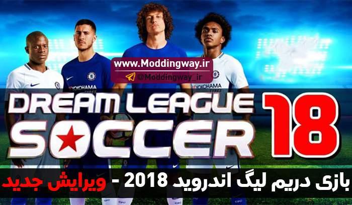 دانلود بازی فوتبال دریم لیگ DLS 2018 برای اندروید (ادیشن جدید)