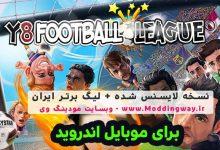 فوتبال لیگ ایران اندروید 220x150 - بازی فوتبال لیگ ایران Y8 برای اندروید هک شده| اعتیاد اور