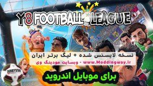 فوتبال لیگ ایران اندروید 300x169 - بازی فوتبال لیگ ایران Y8 برای اندروید هک شده| اعتیاد اور